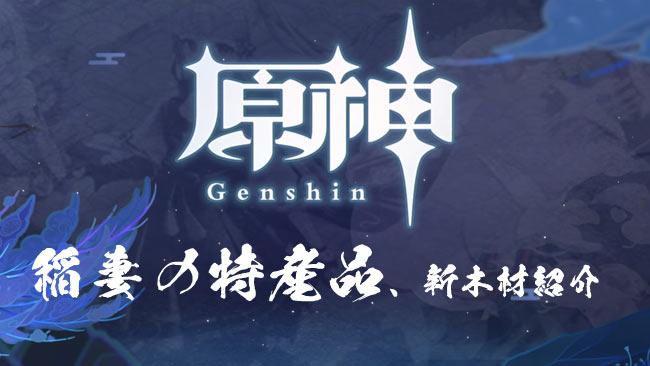 gensin-mokuzai20-0