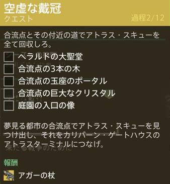 destiny2-s15-quest10-2
