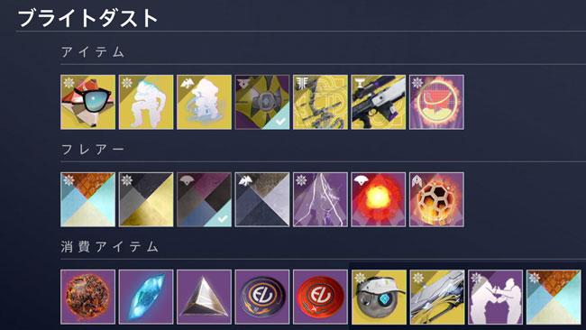 destiny2-20200819-1