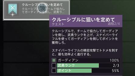 destiny2-season12-quest2-2s