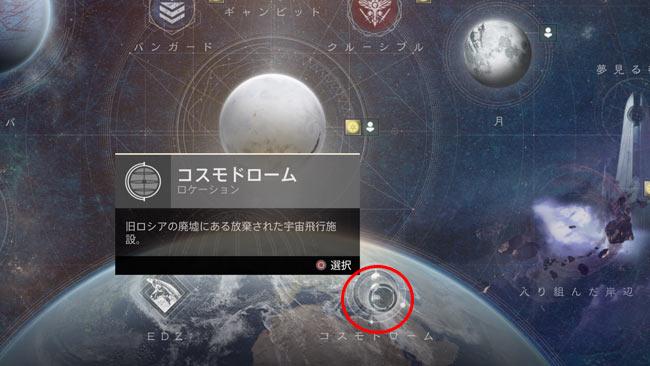destiny2-s12-quest3-exo1-52