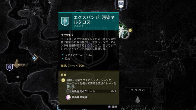 destiny2-2021-0630-2