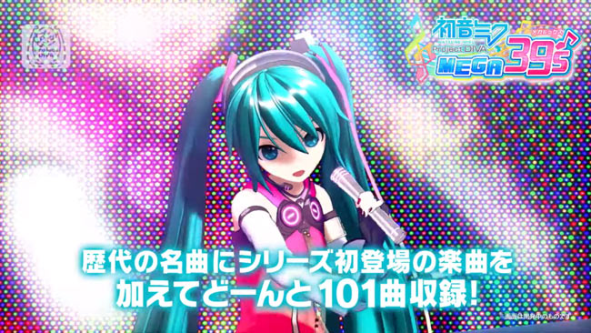 miku10th_39mega7