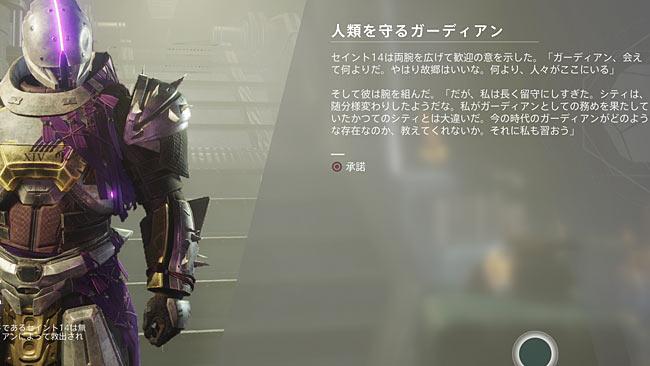destiny2-season9-quest6-2