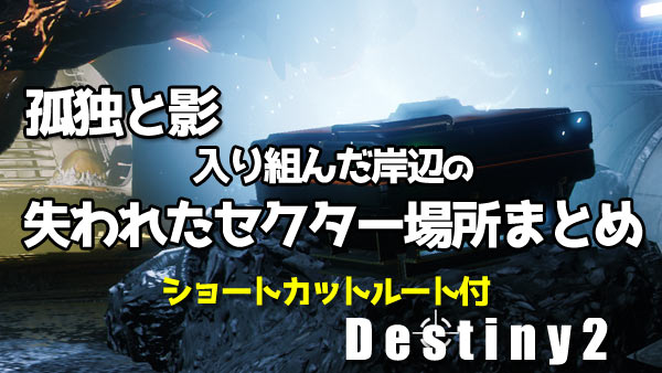 d2year2lostsector0