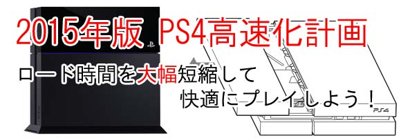 ps4ssd