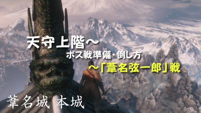 sekiro_story12