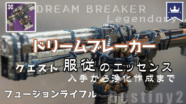 destiny2-legendary-dreambreaker