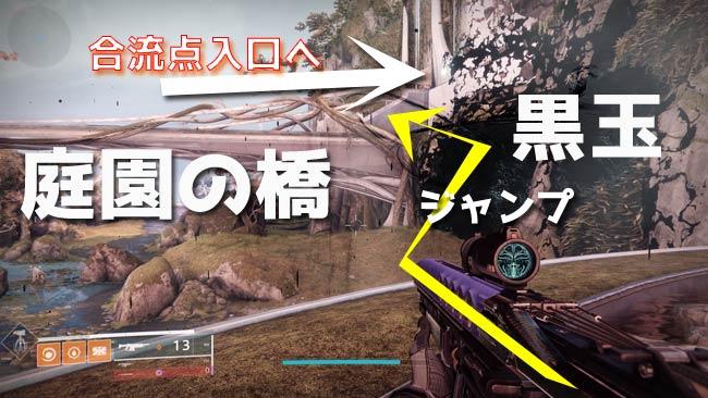 destiny2-s15-quest9-1-2