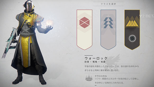 destiny2_warrock