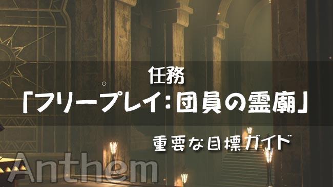 anthem_main08