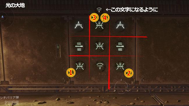 destiny2-exotic-xenopuzzle4