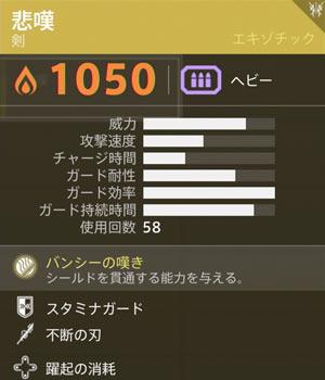 destiny2-exotic-255-lament2