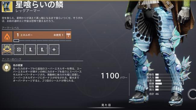 destiny2-beyond-exotic-hun4
