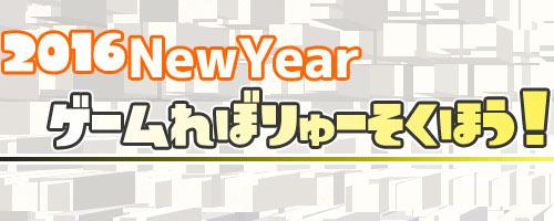 2016new