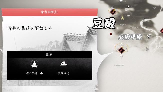 ghostof-tsushima-denshou4-7