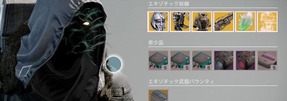 Destiny_20150807