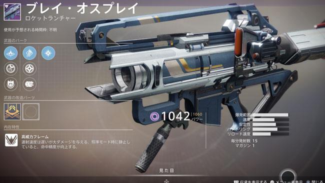 destiny2-2020-0909-27buki