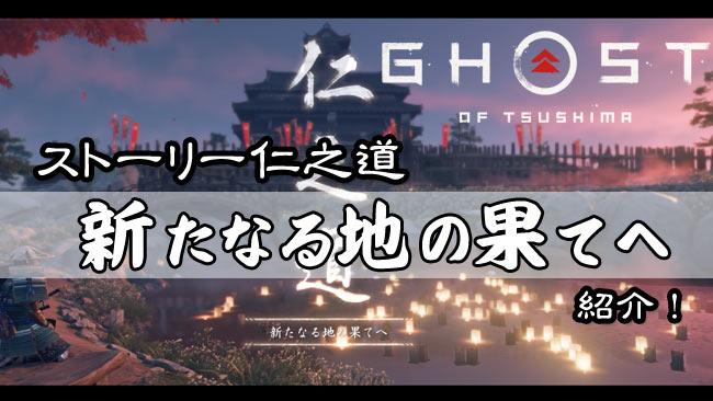 ghostof-tsushima-story10