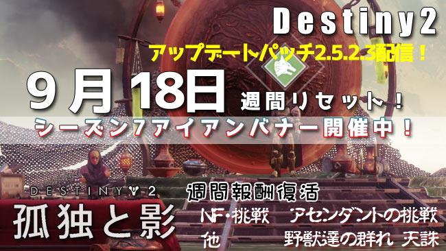destiny-20190918iron