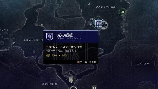 destiny2-beyondl-story6-2