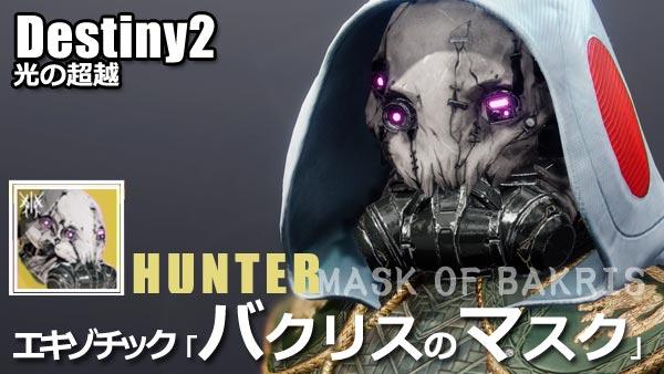destiny2-exotic-バクリスのマスク