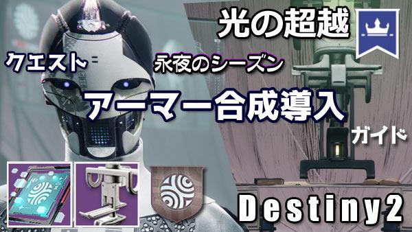 destiny2-season14-quest3