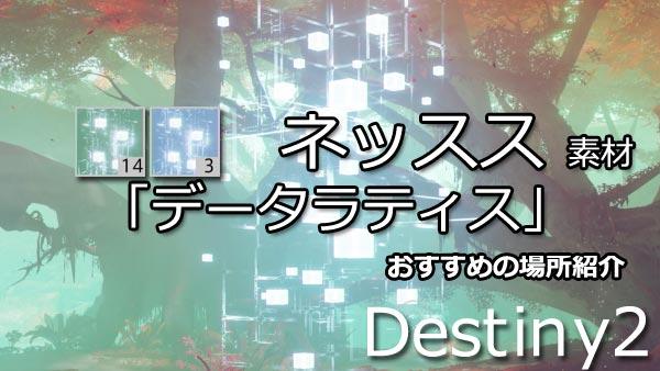 destiny2nessus_datalattice0