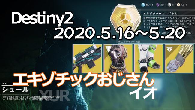XUR2020-0516