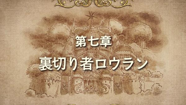 ninokuni2_story07