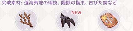 genshin-v22-weapon1-2