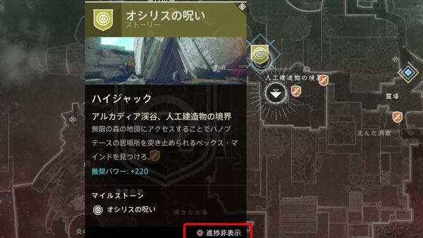 Destiny2dlc1story6_1