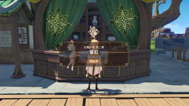 genshin-legend21-5