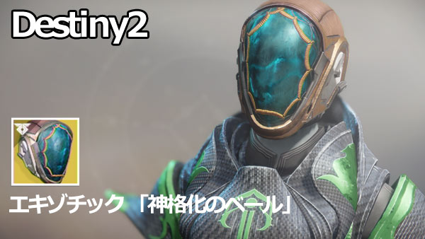 destiny2dlc2w_apotheosisve0