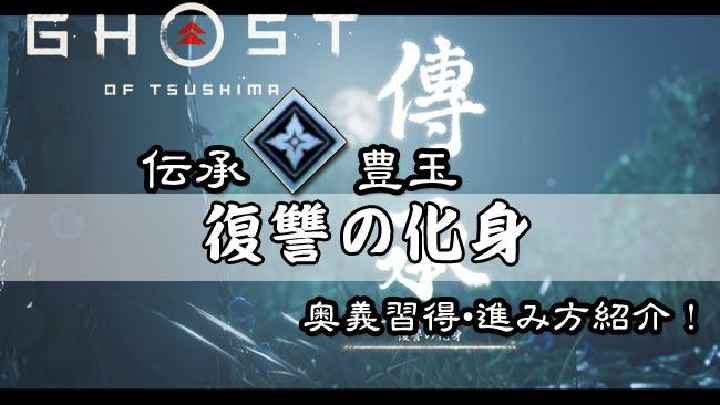 tsushima-denshou5-0