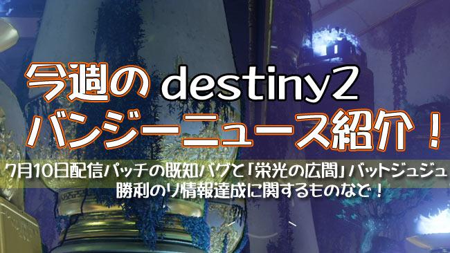destiny2week0712