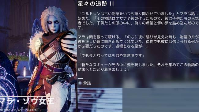destiny2-season15-quest6-2
