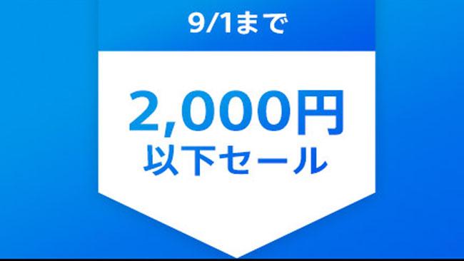 ps-sale-2020-0901
