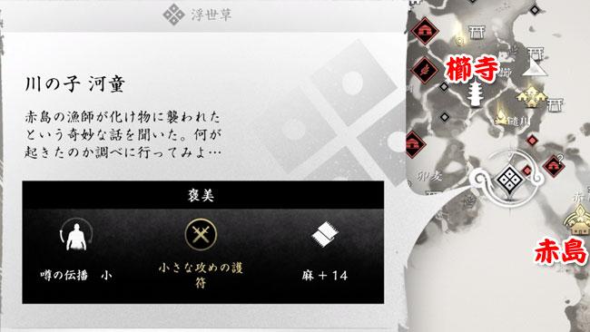 ghostof-tsushima-kusa-47-1