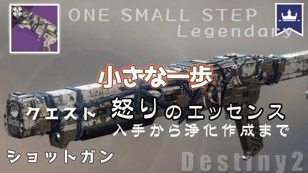 destiny2-legendary-onesmall