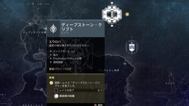 destiny2-20201122raid-1