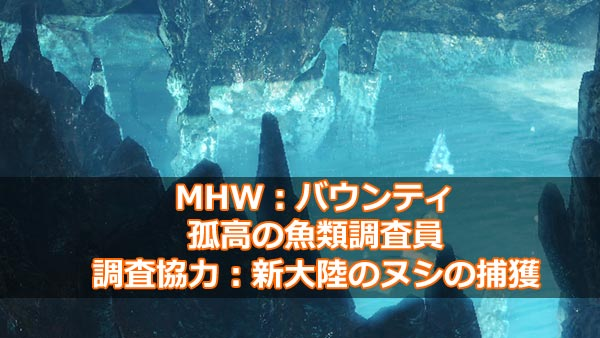 mhw_bounty12kasekikansu2