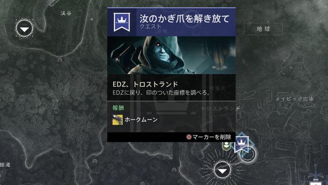 destiny2-s12-quest4-5map