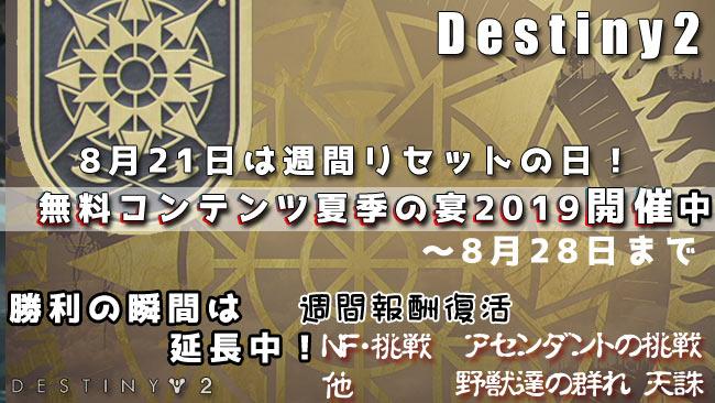 destiny2_20190821
