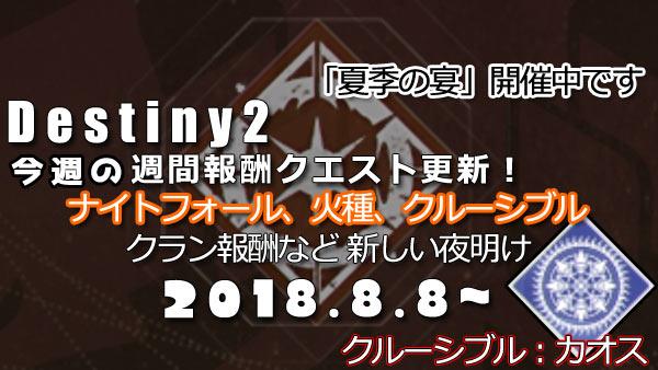destiny2week20180808
