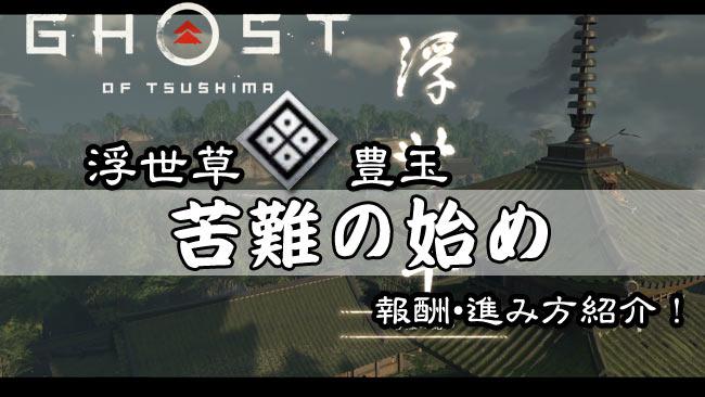 ghostof-tsushima-kusa24