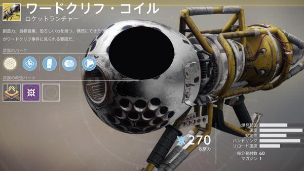 destiny2coil