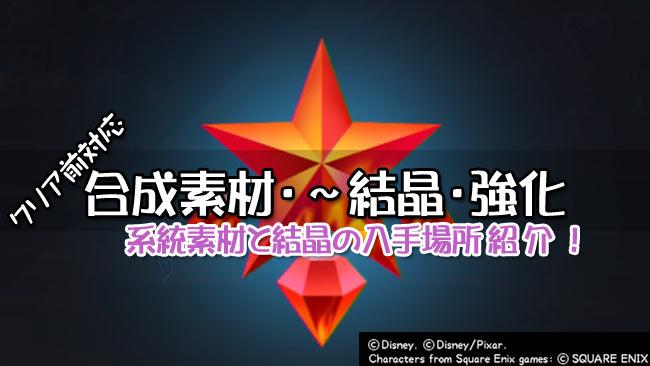 kh3_gousei_sozai2