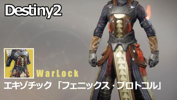 destiny2phoenixprotocol
