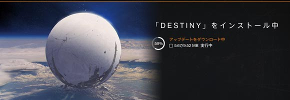 Destiny_20150519up